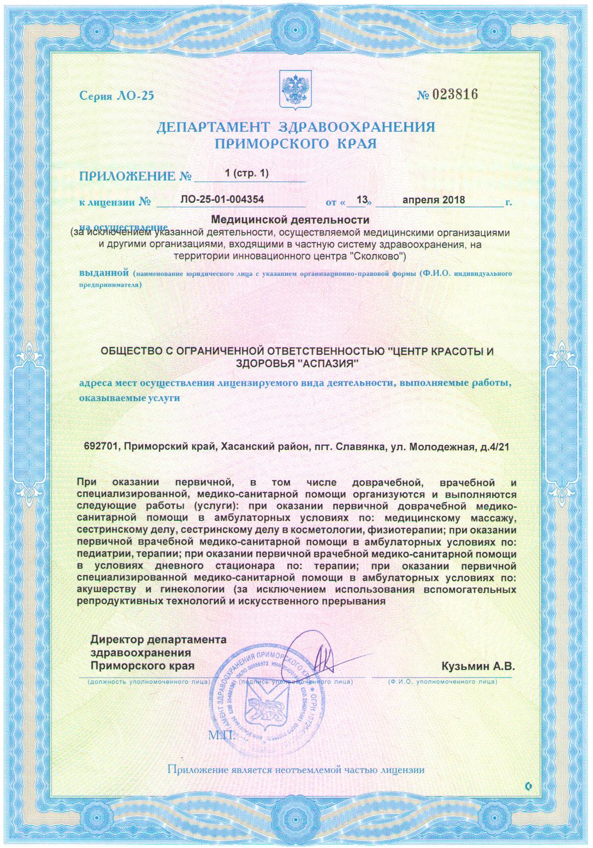 Лицензия приложение стр. 1
