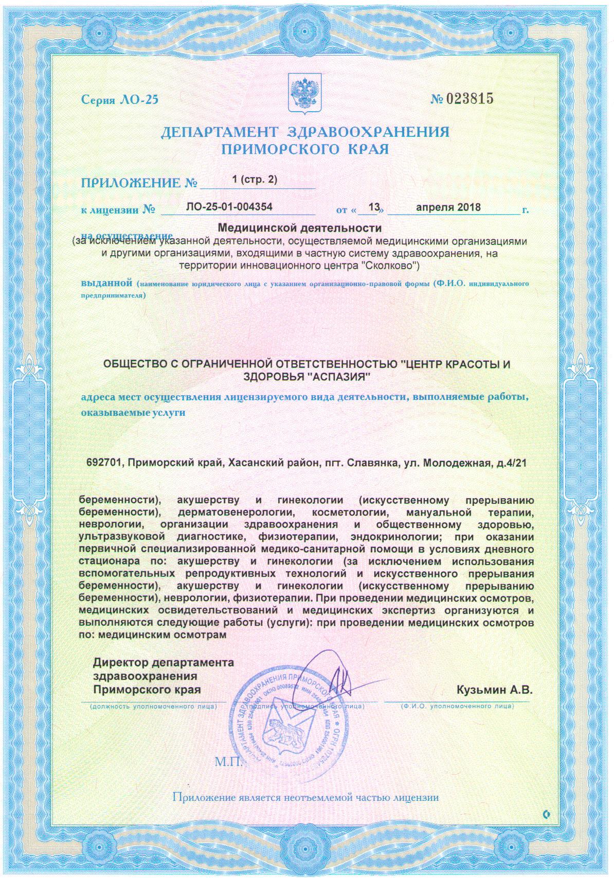 Лицензия приложение стр. 2